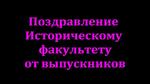 PozdravlenieIstoricheskomuFakultetuOtVypusknikov2015TitleCard