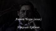 ChekhovPrikhoditPoNocham2017NikolayYeriomin
