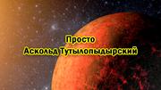 IzgoyOdinMezhsvyozdnyieVoynyIstorii2016AskoldTutylopydirskiy02