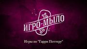 Igro-Mylo2016s01e06VseIgryOHarryPottereTitleCard