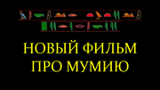 NovyiFilmProMumiyu2017TitleCard01