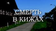 SmertVKizakh2016TitleCard