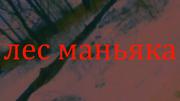 LesManyaka2016TitleCard