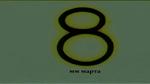 8mmMarta2015TitleCard