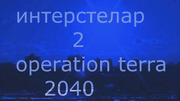 Interstelar2OperationTerra2040 2016TitleCard