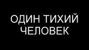 OdinTikhiyChelovek2017TitleCard
