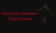 ZhutkiyGost'2017NikolayYeriomin