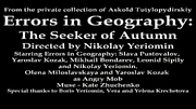 ErrorsInGeography-TheSeekerOfAutumn2016TitleCard