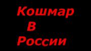KoshmarVRossii2017TitleCard