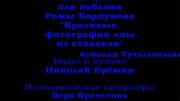 KrasivoeVideoEdyIzStolovok2016AskoldTutylopydirskiy01