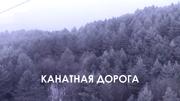 KanatnayaDoroga2018TitleCard01