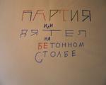 Partiya,iliDyatelNaBetonnomStolbe2009TitleCard