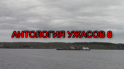 AntologiyaUzhasov8 2018TitleCard