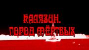 KalyazinGorodMyortvykh2018TitleCard
