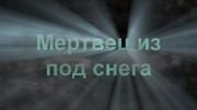 MertvetsIzPodSnega2016TitleCard