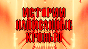 IstoriiNapisannyeKrovyu2018TitleCard
