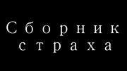 SbornikStrakha2016TitleCard