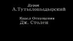 Nos2012AskoldTutylopydirskiy02