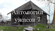 AntologiyaUzhasov7 2017TitleCard