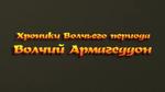 KhronikiVolchiegoPeriodaVolchiyArmageddon2010TitleCard01