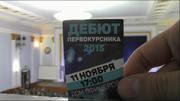 DebyutPershokursnyka2015NikolayYeriomin