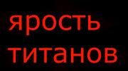 YarostTitanovShakhmatnyieVoyny2016TitleCard