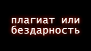 PlagiatIliBezdarnost2016TitleCard