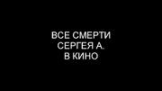 VseSmertiSergeyaA.vkino2018titlecard