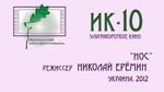 UltrakorotkoeKinoIK-10 2012TitleCard01