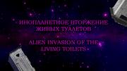 InoplanetnoeVtorzhenieZhyvykhTualetov2018TitleCard