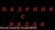 PadeniyaSVala2016TitleCard