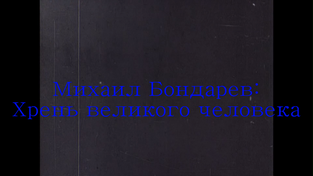 File:MikhailBondarev-HeckOfAGreatManTitleCard.png