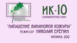 UltrakorotkoeKinoIK-10 2012TitleCard02