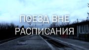 PoezdVneRaspisaniya2018TitleCard