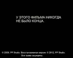 Partiya,iliDyatelNaBetonnomStolbe2009Post-CreditsMessage