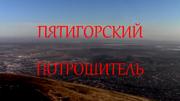 PyatigorskiyPotroshitel'2017TitleCard