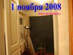 1noyabrya2008.foto-vecherinka2009titlecard