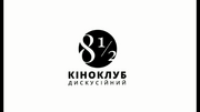 81-2KinoklubDyskusiynyi2016TitleCard