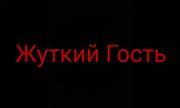 ZhutkiyGost'2017TitleCard