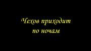 ChekhovPrikhoditPoNocham2017TitleCard