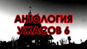 AntologiyaUzhasov6 2017TitleCard