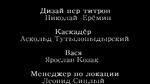 Nos2012AskoldTutylopydirskiy