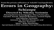 ErrorsInGeography-Schizope2016TitleCard