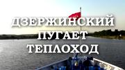 DzerzhinskiyPugaetTeplokhod2017TitleCard