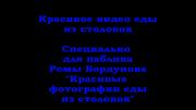 KrasivoeVideoEdyIzStolovok2016TitleCard
