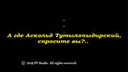 BezFonaryaPokoryayetMir2018AskoldTutylopydirskiy
