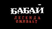 BabayLegendaOzhivayet2017TitleCard