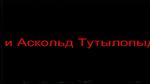 VedroUnairedPilot2013AskoldTutylopydirskiy01