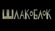 Shlakoblok2017TitleCard