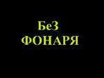 BezFonarya2009TitleCard